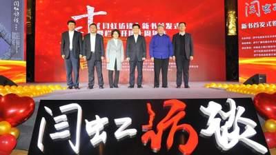 《闫虹访谈》新书首发式暨栏目开播十周年庆