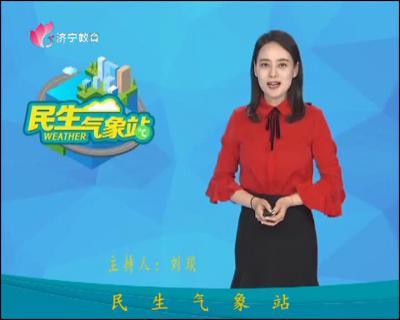 民生气象站20200124