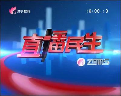 直播民生20200123