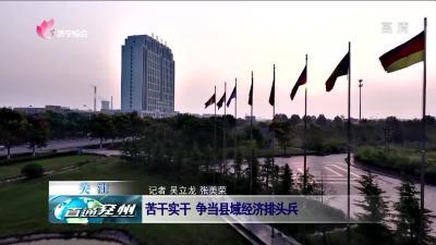 兖州:苦干实干 争当县域经济排头兵