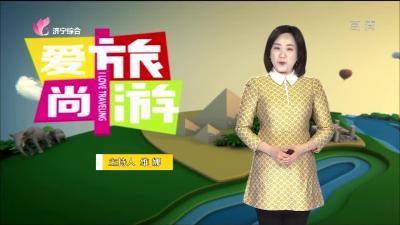 愛尚旅游-20200101