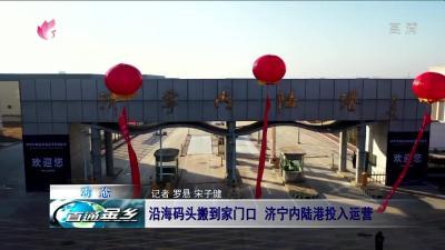 金乡:沿海码头搬到家门口 济宁内陆港投入运营