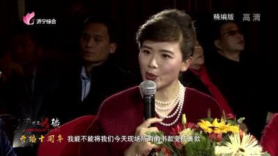 閆虹訪談 | 開播十周年特別節目(上)