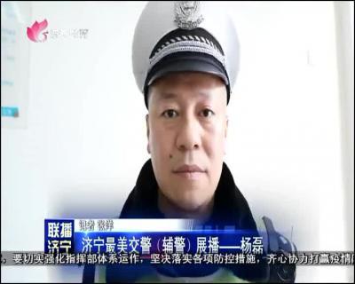 济宁最美交警(辅警)展播--杨磊