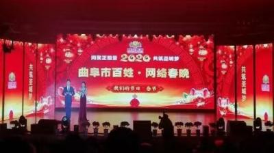 2020曲阜市百姓·网络春晚精彩上演