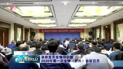 微山:县扶贫开发领导小组 2020年第一次全体(扩大)会议召开