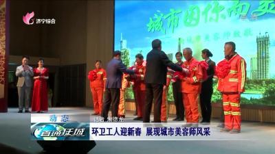 任城区:环卫工人迎新春 展现城市美容师风采