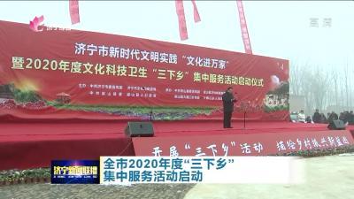 """全市2020年度""""三下乡""""集中服务活动启动"""