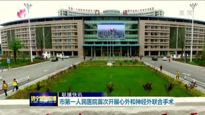 市第一人民医院首次开展心外和神经外联合手术