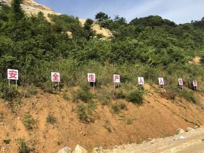 济宁露天非煤矿山及涉矿工程综合整治实施方案公布