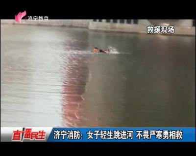 济宁消防:女子轻生跳进河 不畏严寒勇相救