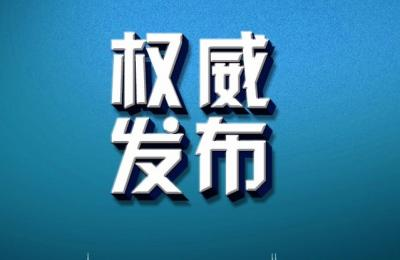 刚刚!山东省启动重大突发公共卫生事件Ⅰ级响应!