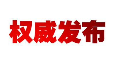 兖州区1月28日(农历正月初四)12时起停运出租车、网约车