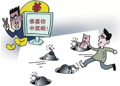 春节期间如何防范电信诈骗?济宁网警教你几招