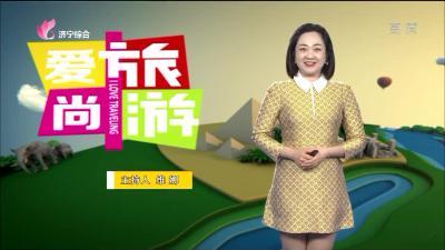 愛尚旅游-20200107