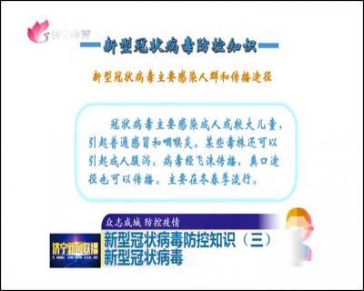 【众志成城 防控疫情】新型冠状病毒防控知识(三)新型冠状病毒