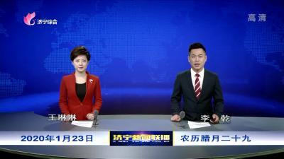 济宁新闻联播20200123