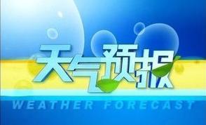 注意!明天白天到夜间济宁预计有小雨雪