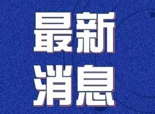 25日0-12时山东省新增新型冠状病毒感染的肺炎确诊病例6例