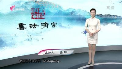 书法济宁—20200105