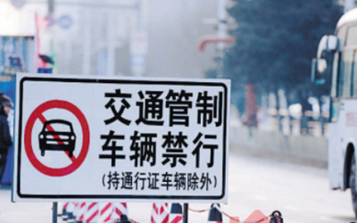 1月8日曲阜这些地方禁噪、交通管制!