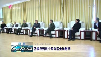 太白湖新区:区领导到济宁军分区走访慰问