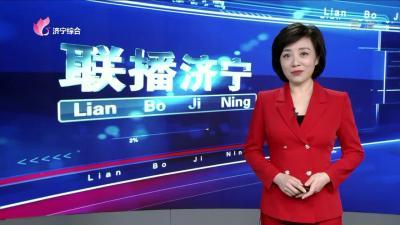 联播济宁_20200110