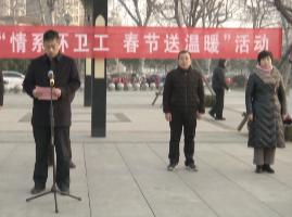 春节送温暖 嘉祥县总工会情系环卫工人