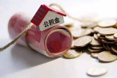 """济宁住房公积金年度账单出炉,给你满满""""获得感""""!"""