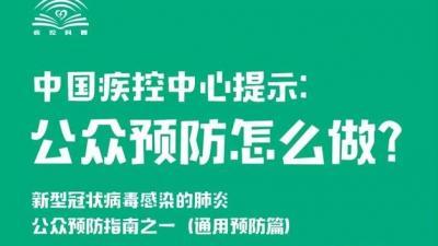 中国疾控中心提示:公众预防怎么做?(通用预防篇)