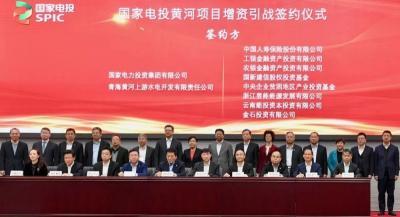 中国人寿90亿领投青海黄河水电混改项目