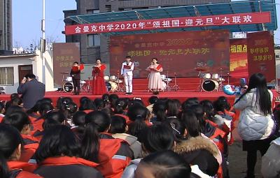 金乡金曼克中学举行元旦文艺汇演 推进素质教育