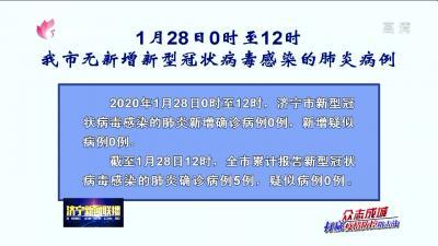 1月28日0时至12时我市无新增新型冠状病毒感染的肺炎病例