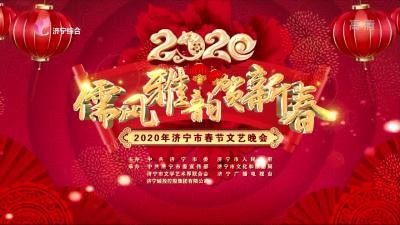 2020年济宁市春节文艺晚会