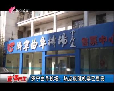 济宁曲阜机场:热点航班机票已售完