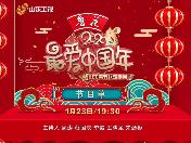 2020年山东春晚节目单公布