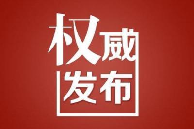 济宁市确认1例新型冠状病毒感染的肺炎确诊病例