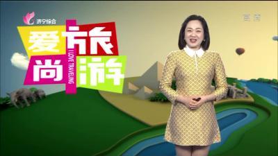 愛尚旅游-20200111
