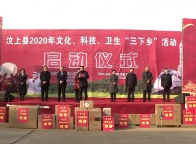 """汶上县2020年度文化科技卫生""""三下乡""""活动启动"""
