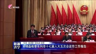 宋晓磊检察长向市十七届人大五次会议作工作报告