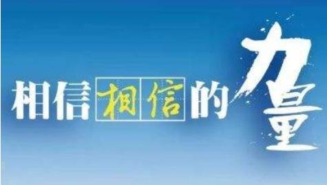 新华社评论员:以公开透明安民心强信心——论坚决打赢疫情防控阻击战