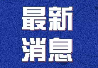 山东省累计报告新冠肺炎确诊病例21例 疑似病例11例