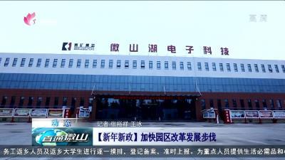 微山:【新年新政】加快园区改革发展步伐