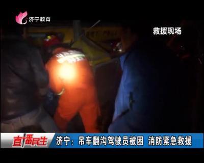 bet356存款_博彩bet356吧_bet356官网为什么上不去:吊车翻沟驾驶员被困 消防紧急救援