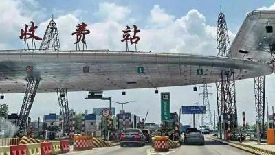 速看!今起,山东这些高速公路收费站临时关闭!