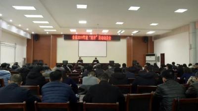 """嘉祥县2019年度""""双评""""活动全面启动 103个部门单位将接受评议"""