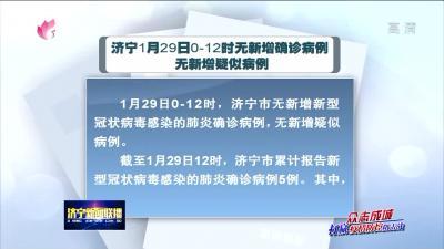 济宁1月29日0—12时无新增确诊病例 无新增疑似病例