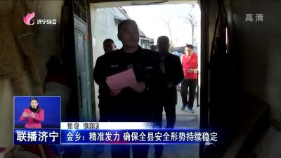 金乡:精准发力 确保全县安全形势持续稳定
