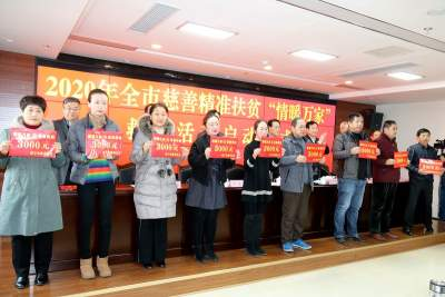 """""""情暖万家"""" 济宁1380.69万元慈善款物春节前发放到户"""