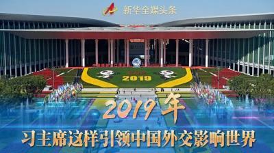 2019年習近平主席引領中國特色大國外交深刻影響世界